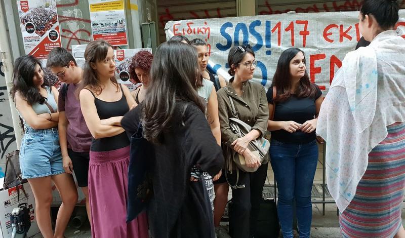 Κινητοποίηση στην Α' Διεύθυνση Πρωτοβάθμιας Εκπαίδευσης Αθήνας