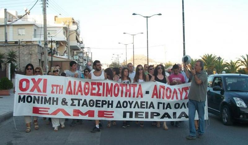 ΕΛΜΕ Πειραιά - Απεργία