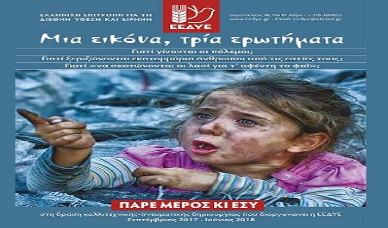 κάλεσμα για συμμετοχή των σχολείων μας στη δράση της ΕΕΔΥΕ