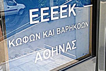 Σχετικά με το ΕΕΕΕΚ Κωφών Α΄Διεύθυνσης Αθήνας