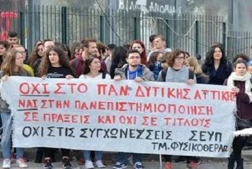 Για το νομοσχέδιο που αφορά την ίδρυση του Πανεπιστημίου Δυτικής Αττικής και τις διατάξεις για την Β/θμια Εκπαίδευση