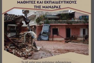 αλληλεγγύη στους πλημμυροπαθείς