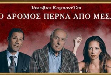 ΠΑΜΕ Θέατρο