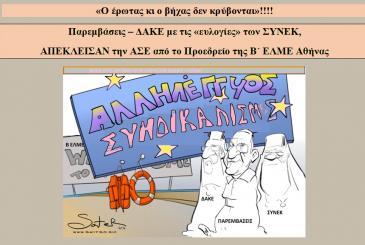 Παρεμβάσεις – ΔΑΚΕ με τις «ευλογίες» των ΣΥΝΕΚ, ΑΠΕΚΛΕΙΣΑΝ την ΑΣΕ από το Προεδρείο της Β΄ ΕΛΜΕ Αθήνας